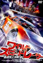 ワイルドスピードレーサー 最速頂上決戦!
