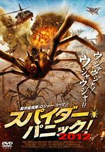 スパイダー・パニック! 2012