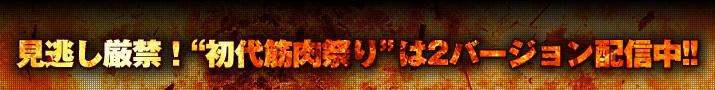 """見逃し厳禁! """"初代筋肉祭り""""は2バージョン配信中!!"""