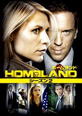 HOMELAND/ホームランド