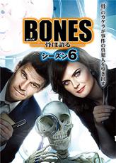 BONES —骨は語る—