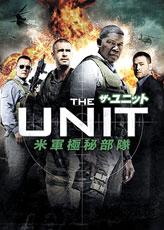 ザ・ユニット 米軍極秘部隊