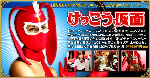 「キューティーハニー」などで知られる永井豪が生んだ、人気お色気ギャグ漫画。すっぽんぽんに赤い仮面という格好で、けっこう仮面が愛と正義のために戦います!! ほしのあきがスクール水着を披露するほか、セクシー女優の小澤マリア、北村ひとみ、寧々、範田紗々がお色気120%で魅せまくる!