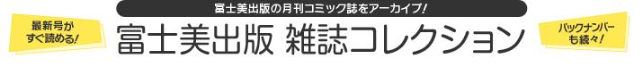 富士美出版 雑誌コレクション