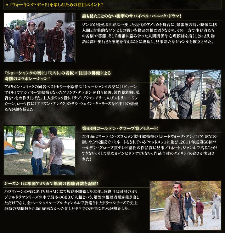 『ウォーキング・デッド』を楽しむための注目ポイント!!