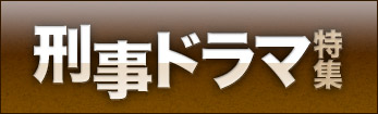 刑事ドラマ特集|ドラマ|動画はShowTime(ショウタイム)