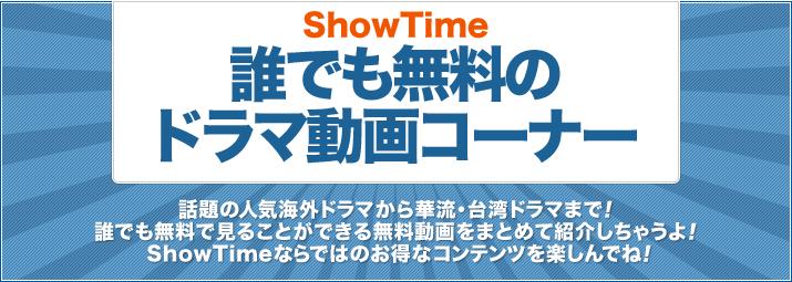 ShowTimeドラマ誰でも無料コーナー