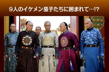 9人のイケメン皇子たちに囲まれて…!?
