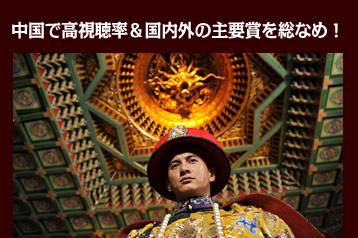 中国で高視聴率&国内外の主要賞を総なめ!