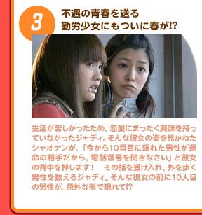 3:不遇の青春を送る勤労少女にもついに春が!?