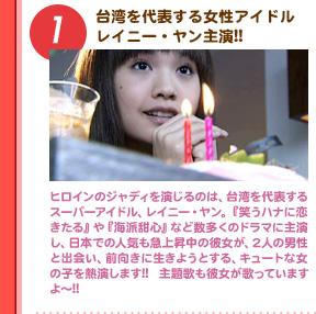 1:台湾を代表する女性アイドル、レイニー・ヤン主演!!