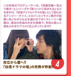 4:対立から愛へ!! 「台湾ドラマの母」の世界が炸裂!!