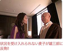 状況を受け入れられない麦子が雄三郎に反発!!