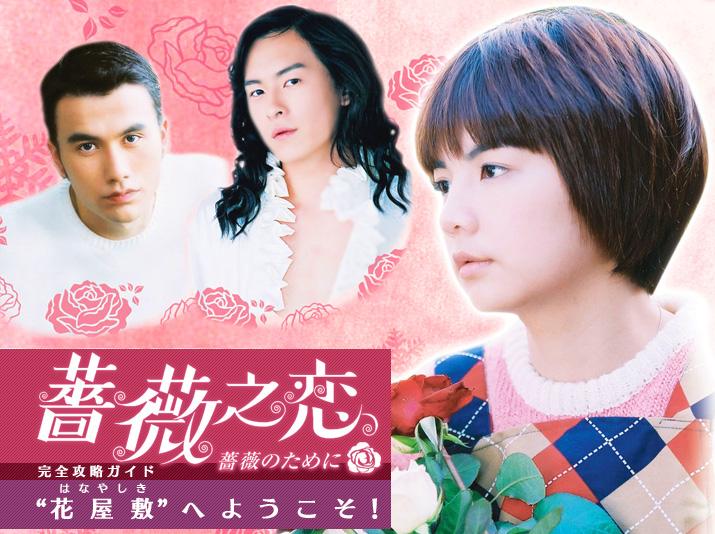 """台湾ドラマ「薔薇之恋〜薔薇のために〜」完全攻略ガイド""""花屋敷""""へようこそ!"""