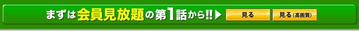 薔薇之恋〜薔薇のために〜 第1話を会員なら無料で見る|台湾ドラマ