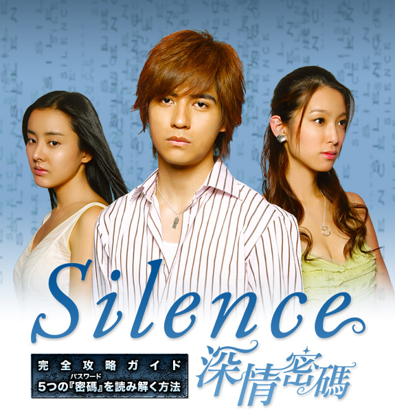 「Silence〜深情密碼〜」完全攻略ガイド|5つの『密碼(パスワード)』を読み解く方法|台湾ドラマ