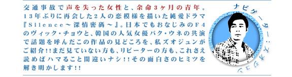 交通事故で声を失った女性と、余命3ヶ月の青年。13年ぶりに再会した2人の恋模様を描いた純愛ドラマ『Silence〜深情密碼〜』。日本でもおなじみのF4のヴィック・チョウと、韓国の人気女優パク・ウネの共演で話題を呼んだこの作品の見どころを、私ズオジュンがご紹介!! まだ見ていない方も、リピーターの方も、これさえ読めばハマること間違いナシ!! その面白さのヒミツを解き明かします!!