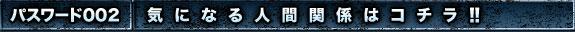 パスワード002 気になる人間関係はコチラ!!|Silence〜深情密碼〜|台湾ドラマ