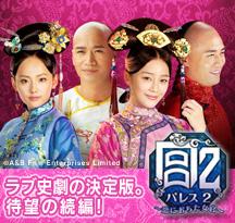 宮 パレス2 〜恋におちた女官〜