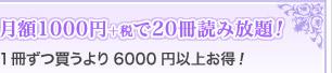 月額1050円(税込)で20冊読み放題!1冊ずつ買うより6000円以上お得!