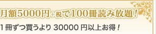 月額5250円(税込)で100冊読み放題!