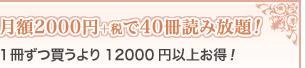 月額2100円(税込)で40冊読み放題!
