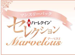 ハーレクインセレクション MARVELOUS
