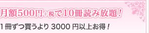 月額525円(税込)で7冊読み放題!1冊ずつ買うより2000円以上お得!