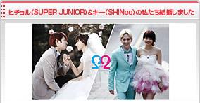 ヒチョル(SUPER JUNIOR)&キー(SHINee)の私たち結婚しました width=