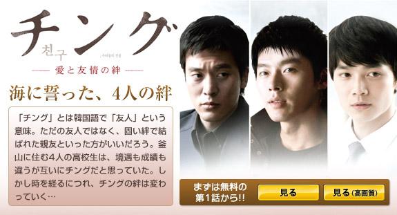 韓国 語 チング 韓国語「チング」の意味は?映画や俳優「チング」のハングルも解説!