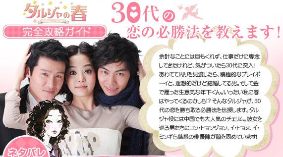 韓国ドラマ タルジャの春 完全攻略ガイド 30代の恋の必勝法を教えます