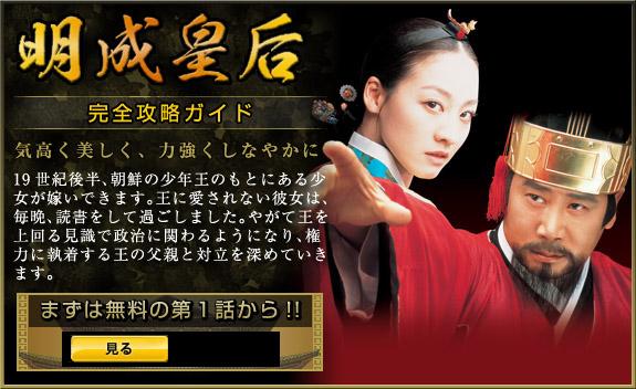 『明成皇后』完全攻略ガイド〜気高く美しく、力強くしなやかに