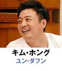 キム・ホング(ユン・ダフン)