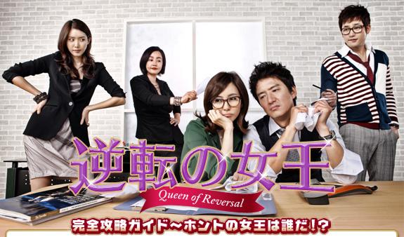 『逆転の女王』完全攻略ガイド〜ホントの女王は誰だ!?