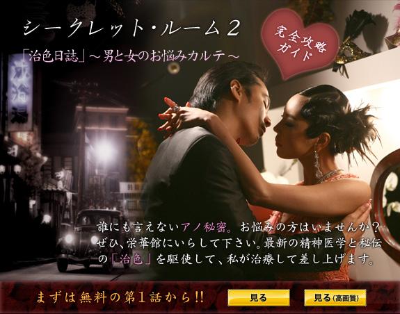 『シークレット・ルーム2』完全攻略ガイド 「治色日誌」〜男と女のお悩みカルテ〜
