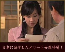 日本に留学したエリート女医登場!