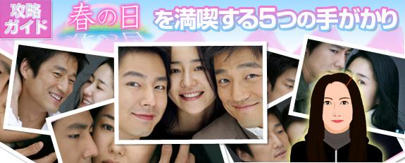韓国ドラマ,春の日