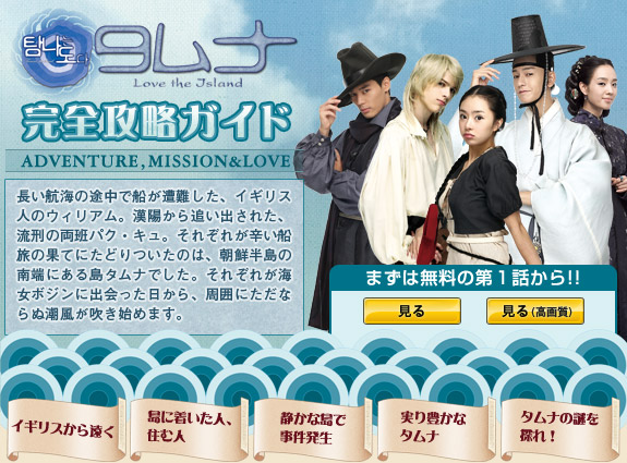 『タムナ〜Love the Island』完全攻略ガイド〜ADVENTURE,MISSION&LOVE