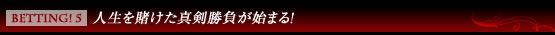 いかさま師〜タチャ,1話無料