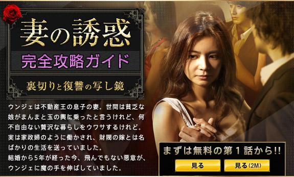 『妻の誘惑』完全攻略ガイド〜裏切りと復讐の写し鏡