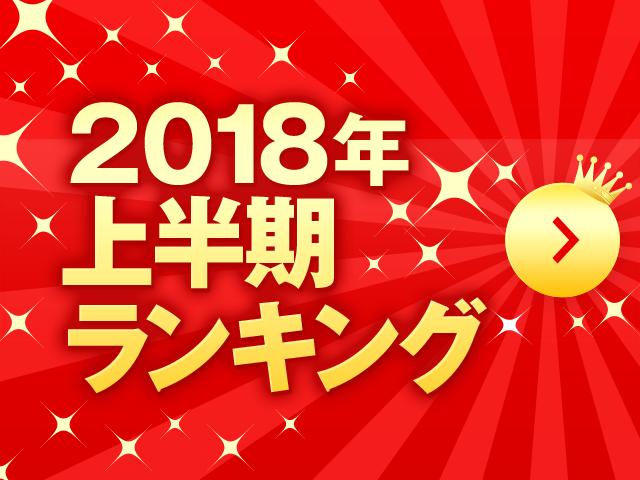 2018年 上半期ランキング!