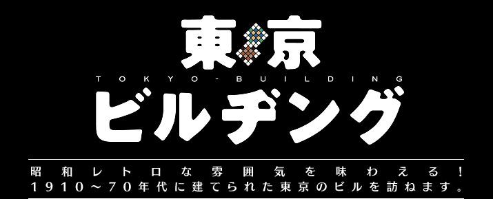 東京ビルヂング 昭和レトロな雰囲気を味わえる! 1910〜70年代に建てられた東京のビルを訪ねます
