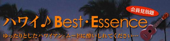 ハワイ♪Best Essence ゆったりとしたハワイアン・ムードに酔いしれてください・・・