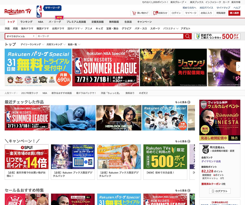 Rakuten TV メインメージ サムネイル画像