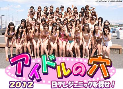 アイドルの穴2012〜日テレジェニックを探せ!〜
