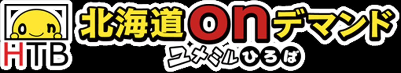 北海道オンデマンドTOPページ