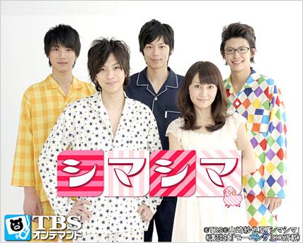 TBS連続ドラマ「シマシマ」