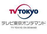 テレ東_TOP