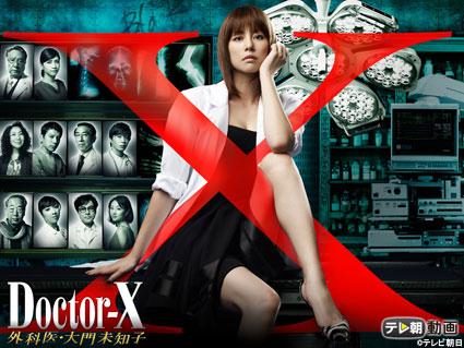 ドクターX 〜外科医・大門未知子〜