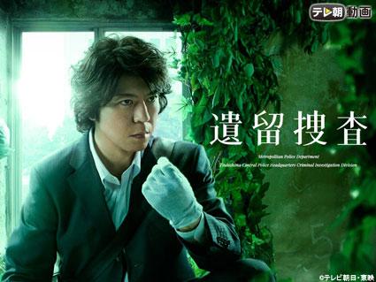 遺留捜査(2013)